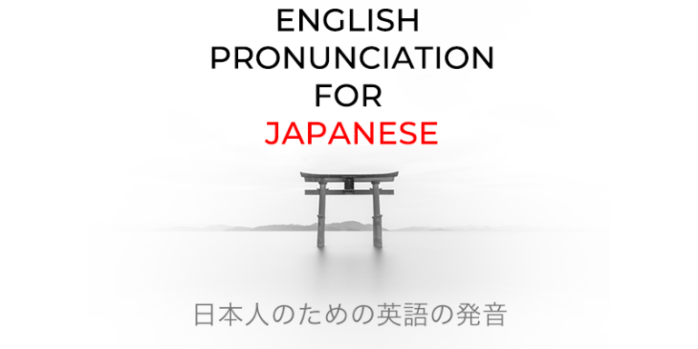 english pronunciation for japanese